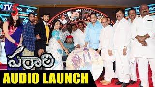 Parari Movie Audio Launch | Suman, Yogeshwaar, Athidhi | TV5