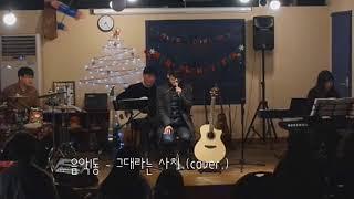 음악1동 - 그대라는 사치 (cover.)