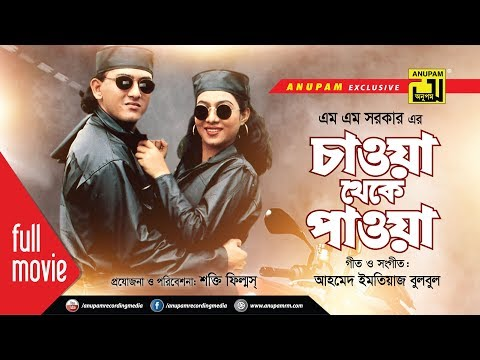 Chawa Theke Pawa   চাওয়া থেকে পাওয়া   Salman Shah & Shabnur   Bangla Full Movie