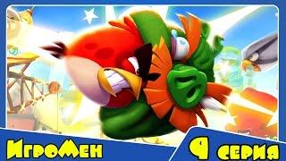 Мультик ИГРА для детей - Энгри Бердс 2. Прохождение ИГРЫ Angry Birds - 9 серия