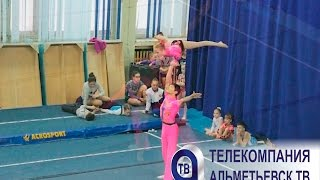 Альметьевск Спортивный. Спортивная гимнастика