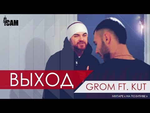 Grom feat. Kut - Выход (cut by !cam)