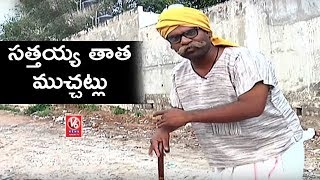 Bithiri Sathi As Old Man | International Day For Older Persons | V6 News
