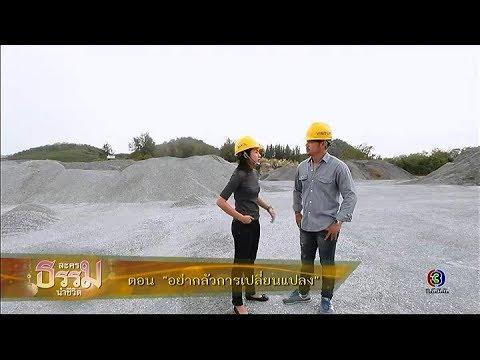 ย้อนหลัง ละครธรรมนำชีวิต | ตอน อย่ากลัวการเปลี่ยนแปลง  | 24-05-60 | TV3 Official