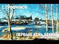 Первый день весны Трофимов Cover mp3