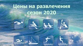 Цены на пляжные развлечения. Бывший пляж Занзибар. Одесса