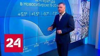 'Погода 24': резкое потепление в Сибири вызвало паводок - Россия 24
