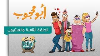 الحلقة الثامنة والعشرون - 28 - جاهات وخذ وهات