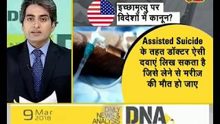 DNA analysis of Supreme Court's decision on 'Passive Euthanasia'