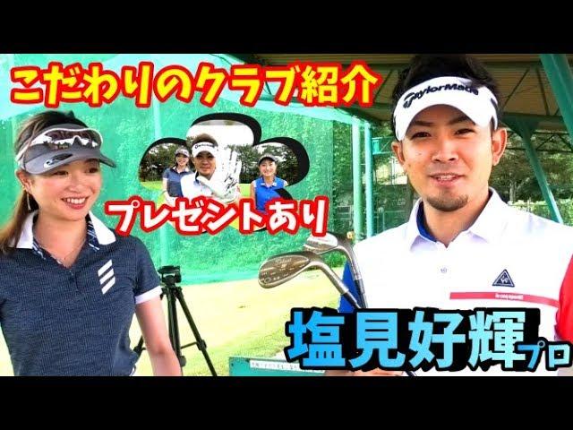 【ゴルフクラブ】プロのクラブを紹介!バックの中身も公開!~塩見好輝プロのこだわりのクラブを調査~