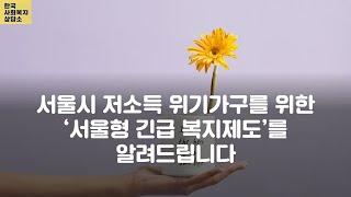한국사회복지상담소-서울시 위기가구를 위한 긴급복지제도를…