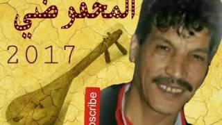 Download lagu جديد المحفوضي ♡ 2017 ♡watar jadid El mahfoudi AALACH FAYAKTINI