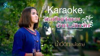 Karaoke ขอเป็นเจ้าของอ้าย..สักวัน - น้ำอ้อย สมใจรักษ์ {Karaoke}