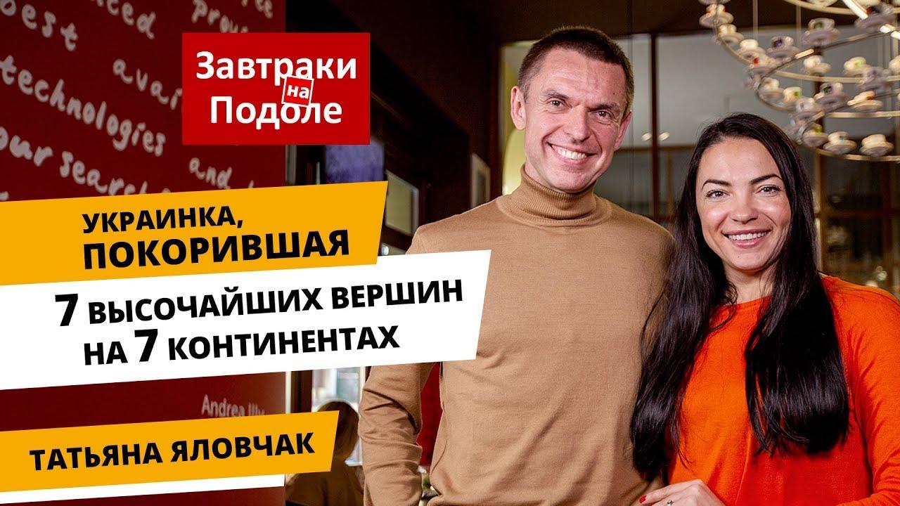 ТАТЬЯНА ЯЛОВЧАК. Украинка, покорившая 7 вершин на 7 континентах.  Завтраки на Подоле | 1 выпуск