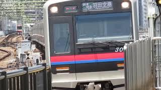 京成3000形3036F品川駅到着