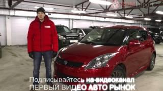 Характеристики и стоимость Suzuki Swift 2010 год (цены на машины в Новосибирске)