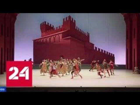"""Большой готовит новую версию """"Ромео и Джульетты"""" - Россия 24"""