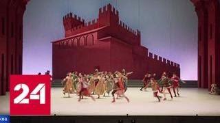 Большой готовит новую версию ''Ромео и Джульетты'' - Россия 24