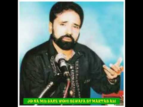 Jo Na Mil Sake Wohi Bewafa Original Maratab Ali Khan by Rohan Rajpipla