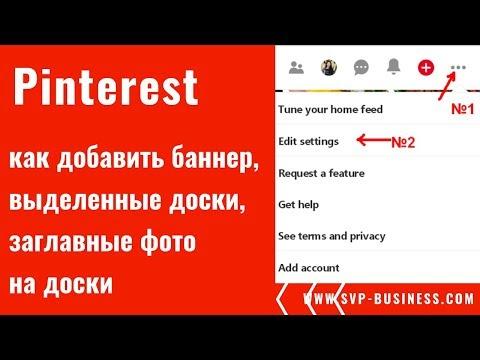 Pinterest как добавить баннер, выделенные доски, заглавные фото на доски?