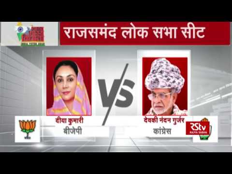 Key Contests in Rajasthan | Phase 4 LS Polls 2019