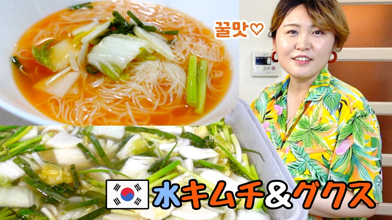 【モッパン&レシピ】水キムチの作り方🧑🍳日本在住の韓国人妻が手作り旨辛水キムチ(ムルキムチ)&ムルキムチグクス(水キムチ素麺)を作って美味しく食べました!めっちゃおすすめ韓国料理レシピ