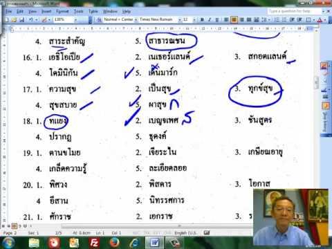 ภาษาไทย ชุดที่ 1 (การสะกดคำ)