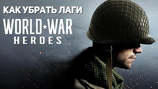 КАК УБРАТЬ ЛАГИ В ИГРЕ НА ANDROID - WORLD WAR HEROES - PHONE PLANET