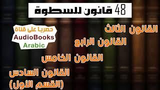 كتاب 48 قانون للسطوة - القانون الثالث - الرابع - الخامس - السادس (القسم الأول)