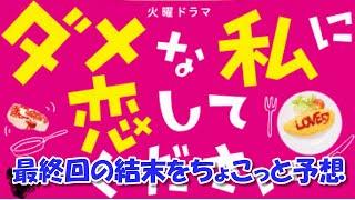 【ダメ恋】最終回、ドラマ本編の無料視聴の方法をご紹介しています。本...