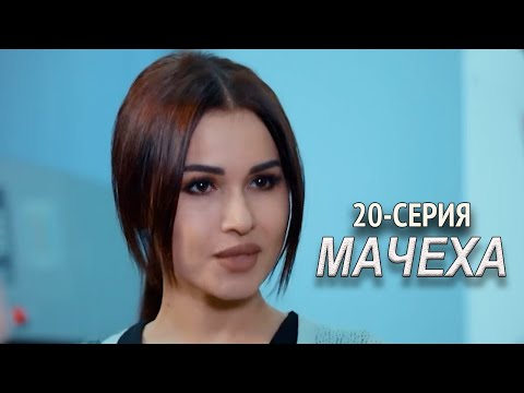 """""""Мачеха"""" 20-серия. Узбекский сериал на русском"""