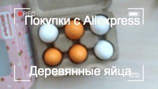 Игрушки для детей. Деревянные яйца для малышей / Обзоры покупок с AliExpress