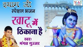 खाटू श्याम स्पेशल भजन : खाटू में ठिकाना है : Mangat Gujjar : Khatu Mein Thikana Hai