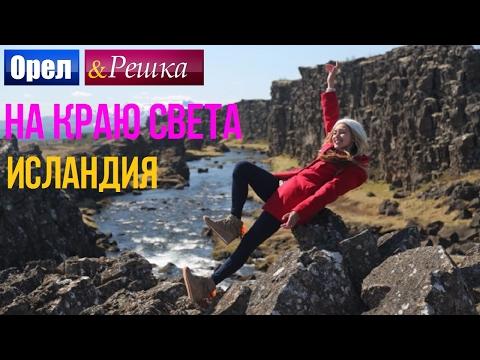 знакомства в исландии