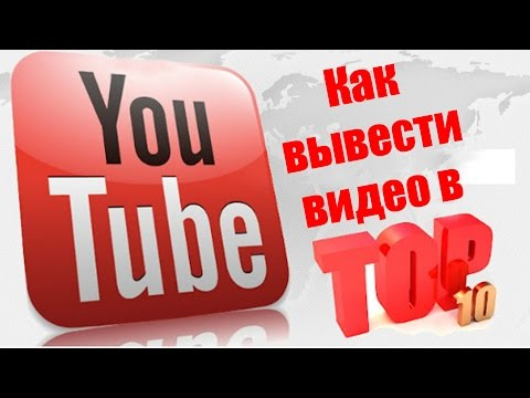 Раскрутка видеоролика на ютуб