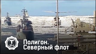 Полигон. Северный флот