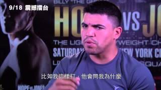 【震撼擂台】Southpaw 演員專訪 ~ 維克多歐提茲 Victor Ortiz ~ 2015/9/18 拳力以赴