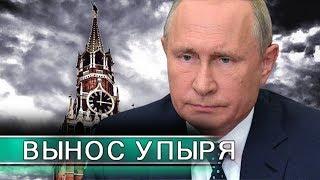 Последняя осень Путина