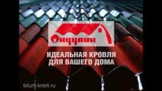 видео Еврошифер Ондура