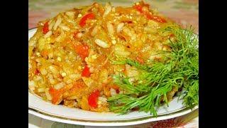 Рагу с баклажанами и рисом. Вегетарианский плов.
