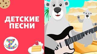 В ЗООПАРКЕ-ДЕТСКИЕ ПЕСНИ- Развивающие мультфильмы для детей 3 лет- развивающие песни для детей 3 лет