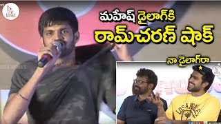 Ramcharan Cant control laugh to Comedian Mahesh...