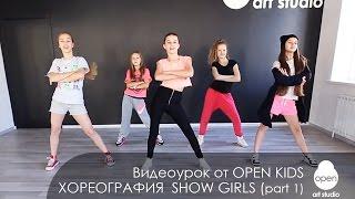 OPEN KIDS - Show Girls! официальный видео-урок по хореографии из клипа - Open Art Studio(Open Kids представляют первую часть официального видео-урока по хореографии из клипа