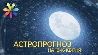 Астропрогноз с 10 по 16 апреля от Алёны Куриловой – Все буде добре. Выпуск 997 от 10.04.17