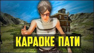 КАРАОКЕ ПАТИ В PUBG - Монтаж Playerunknown`s Battlegrounds