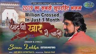 Download Lagu Jatni Khatu Ne Chali Sonu Lakha New Haryanvi Shyam Bhajan MP3