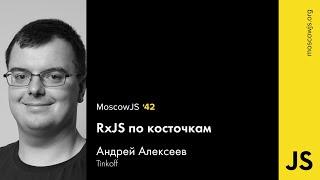 MoscowJS 42 – RxJS по косточкам – Андрей Алексеев