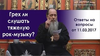Какую музыку слушать православному?