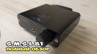 SMSL B1 - беспроводной мобильный ЦАП (блютуз ресивер). Полный обзор