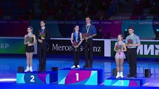 Церемония награждения Пары Первенство России по фигурному катанию среди юниоров 2021